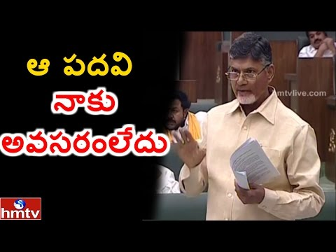 AP CM Chandrababu Sensational Comments On Polvaram Project | ఆ పదవి నాకు అవసరంలేదు | HMTV