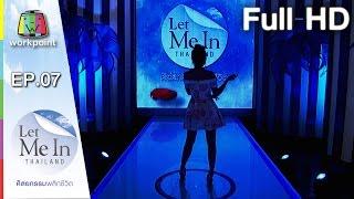 Let Me In Thailand   EP.07 สาวหน้าหักกับรักที่ผิดหวัง   27 ก.พ. 59 Full HD