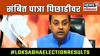 #LoksabhaElection2019 : Odisha : पुरीहून संबित पात्रा पिछाडीवर   23 May 2019