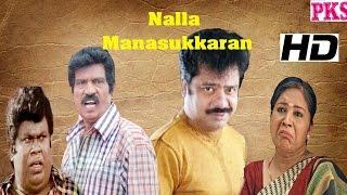 Nalla Manasukkaran-Pandiyaraj jayaragani Senthil Covai sarala In Super Hit Tamil Full movie