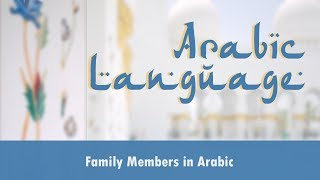 Arabic Language | Family Members in Arabic | Use of MY with Family Members |