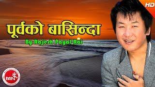 New Nepali Lok Dohori 2017/2074 | Purbaiko Basinda - Rajesh Payal Rai & Rina Rai