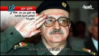 وثائقي عن حقبة صدام حسين ومقابلة خاصة مع أحد أهم قيادي حزب البعث طارق عزيز وهو بالسجن |