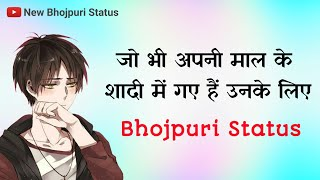 Sad Bhojpuri Status 2018 | New Bhojpuri Status | Niraj Nirala