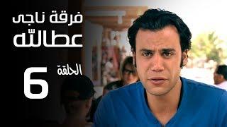 مسلسل فرقة ناجي عطا الله الحلقة | 6 | Nagy Attallah Squad Series