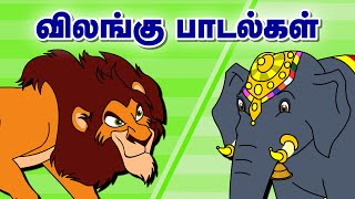 Zoo Compiled Nursery Rhymes - Chellame Chellam - Cartoon/Animated Tamil Rhymes For Chutties