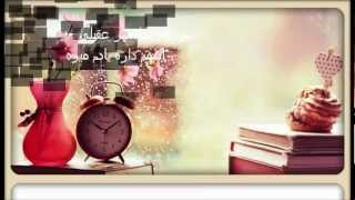 shadmehr aghili esmam dare yadam mire (lyrics)