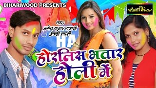 Horlicks Bhatar Holi Me - हॉर्लिक्स भतार होली में - Manoj Rajaji & Anjali Bharti - Latest song 2017