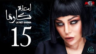 مسلسل لعنة كارما - الحلقة الخامسة عشر |La3net Karma Series - Episode |15