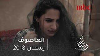#العاصوف.. خالد يتزوج جهيّر و البندري تندب حظها في ليلة الزفاف