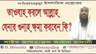 Tawbah Korle Allah Jenar Gunah Khoma Korben Ki?  Sheikh Akhtarul Aman Madani |Bangla waz