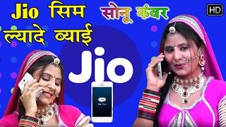 राजस्थानी DJ धमाका 2017 - jio सिम दिलादे ब्याई  - Jio Sim Dilade Byai - Sonu Kanwar