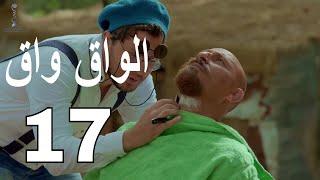 مسلسل الواق واق الحلقة 17 السابعة عشر  | آليات الشحن - انس طيارة و شادي الصفدي  | El Waq waq