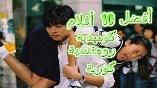 أفضل 10 أفلام كوميدية رومنسية كورية (التفاصيل في الوصف)
