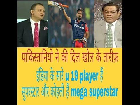 Xxx Mp4 Pakistan ने की दिल खोल के तारीफ इंडियन टीम की IPL ने इंडिया को Superstars दिये 3gp Sex