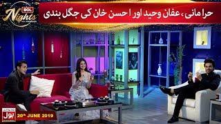 Jugalbandi Of Hira Mani, Affan Waheed & Ahsan Khan  | BOL Nights With Ahsan Khan | BOL Entertainment