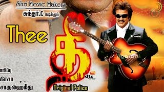 thee   Evergreen tamil full length movie   rajinikanth superhit   Rajini kanth   Sripriya