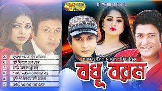 Bodhu Boron | Andrew Kishore, Sabina Yesmin, Monir Khan, Konok Chapa | Bangla Movie Song | 2017