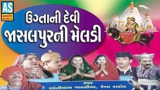 Jasalpur Ni Maa Meldi || Full Gujarati Movie 2016 || Meldi Maa Movie || New Gujarati Movie 2016