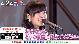 【Full HD 60fps】 AKB48 41stシングル選抜総選挙 開票イベント (2015.6.6)