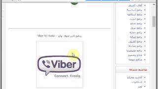 طريقة تحميل برنامج فايبر لجوال نوكيا viber for nokia