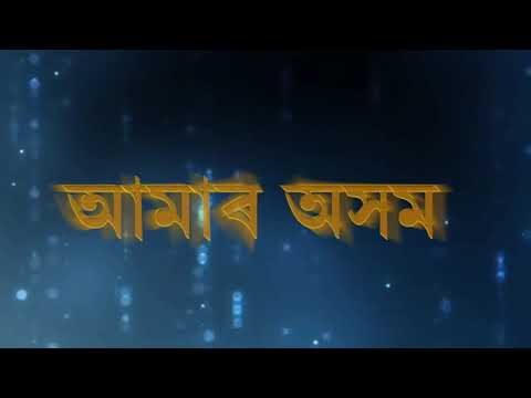 Amar Asom   Lyrical video   New Assamese patriotic song 2019   Zubeen,Zublee,Neel akash,Babu,joi