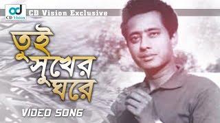 Tui Sukher Ghora   Vanumoti (2016)   HD Movie Song   Anwar Hossain   CD Vision