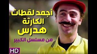 أجمد مقاطع مجمعه لـ  الظاهرة هدرس من مسلسل الكبير - ضحك حتى الموت (محمد سلام)