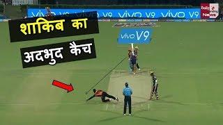 VIVO IPL 2018 : Shakib Al Hasan one-handed wonder CATCH | शाकिब का ये कैच नही देखा तो क्या देखा |