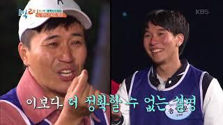 1박 2일 시즌3 2 Days &1 Night-season 3 - 김종민의 잠재력은 어디까지…?!. 20180520