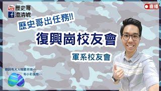 受邀參加高雄復興崗校友會餐會【歷史哥出任務】108.11.16