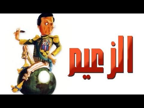 Xxx Mp4 مسرحية الزعيم Masrahiyat El Zaeem 3gp Sex