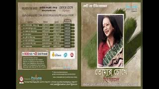 Tomar Choke By Mithu Ahmed || Protune || Bangla New Song