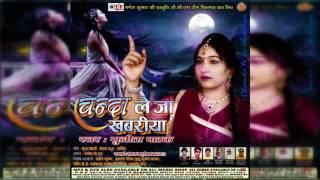 # Kab Aihe Sakhi  Mor Sajna Sawaria # कब अइहे सखी मोर सजना सावरिया ॥ Sunita Pathak New Song ||
