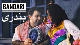 Bandari - Persian music belly dance choreography by Haleh Adhami - بندری سوزم سوزه