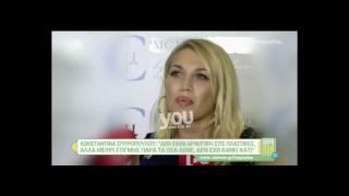 Youweekly.gr: Η Κωνσταντίνα Σπυροπούλου μιλά για το σορτσάκι που δεν κλείνει!