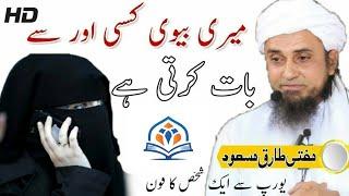 Ek Shakhs Ka Phone Ke Meri Begum K Kisi Se Talluqat Hai | Mufti Tariq Masood Sahab | Islamic Views |