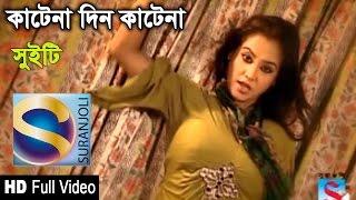 Kate Na Din Kate Na - Sweety - Full Video Song