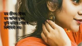 Tumi Robe Nirobe||তুমি রবে নীরবে|| by Rishad Fariha