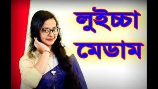 লুচ্চা ছাত্র | Luiccha satro | Luiccha Madam|  Bangla Funny Video 2018|SM Multimedia
