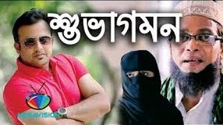 Shuvagomon (শুভাগমন) Bangla Comedy Natok 2015 - Riaz & Nipun