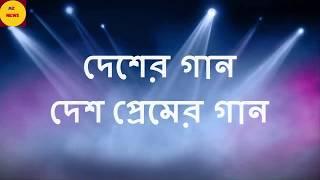 দেশাত্মবোধক বাংলা গান || bangla desher gan - দেশের গান
