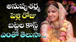 Cost Of Anushka Sharma Wedding Dress Will Shock You | Virushka Wedding