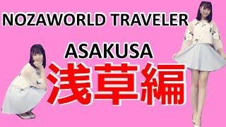 NOZAWORLD TRAVELER ~浅草編~〈ASAKUSA〉 / AKB48[公式]
