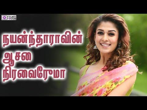 Xxx Mp4 நயன்ந்தாராவின் ஆசை நிரைவேருமா Nayathara S Biggest Dream Will It Come True Vijay 61 3gp Sex