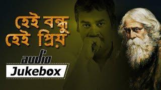 Tagore Song Jukebox | Hey Bandhu Hey Priyo | Srikanto Acharya | Audio Jukebox