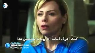 مسلسل بنات الشمس الحلقة 38 اعلان 2 مترجم