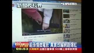 祖孫情微電影 真實改編網路爆紅