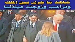 شاهد ما جرى بين الملك محمد السادس وترامب وزوجته ميلانيا