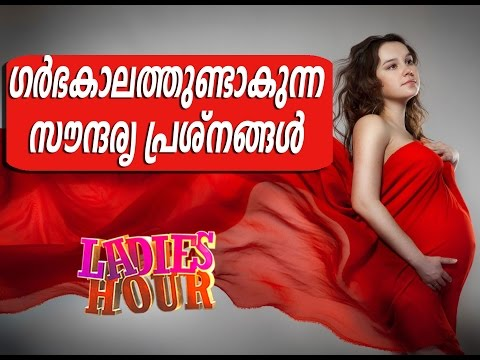 Beauty Care For Pregnant Ladies | Ladies Hour | Kaumudy TV